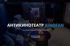 Онлайн кинотеатр 6000+фильмов 5 - kwork.ru