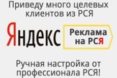 Настрою рекламную компанию, с максимальной целевой аудиторией 23 - kwork.ru
