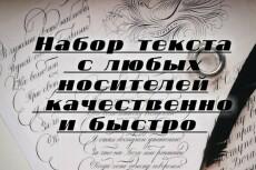 Перепечатка текста со скана, фото, рукописи 22 - kwork.ru