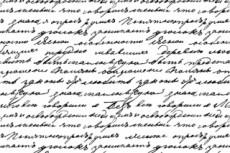 Выполню редактирование текста быстро и грамотно 15 - kwork.ru