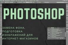 Выполню обтравку и коррекцию 40 фото 20 - kwork.ru
