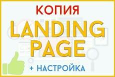 Сделаю для Вас одностраничники на надежном сервисе Blogger от Google 36 - kwork.ru