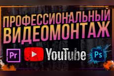Видеомонтаж, обработка вашего видео 25 - kwork.ru