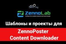 Шаблоны для ZennoPoster 13 - kwork.ru