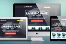 Верстка 1 экрана landing page посадочная страница 54 - kwork.ru