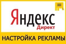 Настройка Яндекс Директ и РСЯ 20 - kwork.ru