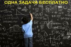 Помогу в решении учебных и-или научных задач по высшей математике 24 - kwork.ru
