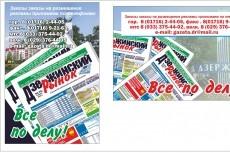 Разработаю макет рекламной страницы 7 - kwork.ru
