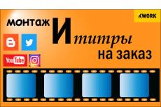 Монтаж, нарезка, склейка, наложение звука на видео 19 - kwork.ru