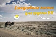 Контент для группы ВКонтакте. 100 постов. Можно в разные сообщества 10 - kwork.ru