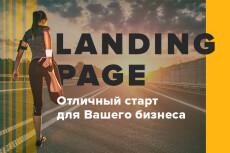 Уникальный дизайн Landing Page 27 - kwork.ru