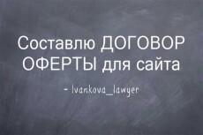 Составлю исковое заявление в суд 27 - kwork.ru