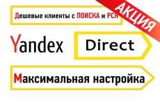 Настройка Яндекс Директ.  Уменьшу стоимость клика в 2 раза 17 - kwork.ru