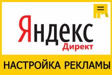Качественная настройка контекстной рекламы Яндекс.Директ 18 - kwork.ru