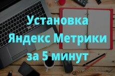 Установка и базовая настройка счетчика Яндекс Метрика 11 - kwork.ru
