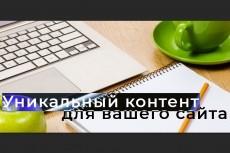 Напишу 5000 символов качественного копирайта. Быстро и уникально 5 - kwork.ru