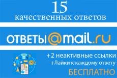 Очень жирная и ценная ссылка с сайта Quora. com 42 - kwork.ru