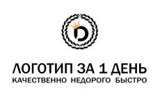 Логотип 19 - kwork.ru