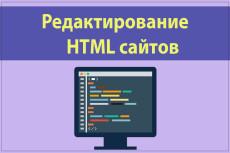 Html /css правки 21 - kwork.ru