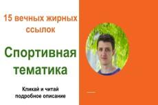 10 вечных ссылок в профилях бизнес форумов+10 жирных ссылок бесплатно 22 - kwork.ru