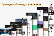 Продам шаблон сайта-визитки 22 - kwork.ru