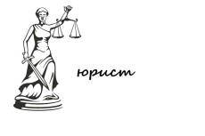 Буду вашим юристом по вопросам социального обеспечения 3 - kwork.ru