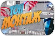 Выполню обработку или монтаж видео 18 - kwork.ru