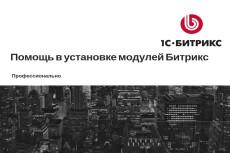 Установлю доставку СДЭК на сайт Битрикс 6 - kwork.ru