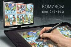 Рисую комиксы 28 - kwork.ru