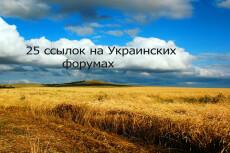 20 ссылок с украинских сайтов - ручное размещение в профилях 8 - kwork.ru