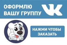 Нарисую шапку для YouTube канала 29 - kwork.ru