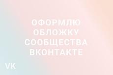 Сделаю уникальную обложку для сообщества Вконтакте 30 - kwork.ru