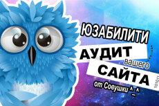 SEO анализ -для продвижения сайта в поисковиках Яндекс и Google 2019 28 - kwork.ru