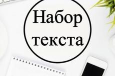 Наберу текст на компьютере, выполню транскрибацию 28 - kwork.ru