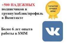 1100 подписчиков в группу ВК, от опытного SMM мастера. Безопасно 3 - kwork.ru