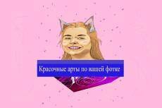 Нарисую пару красивых артов в одном из стилей (из фото) 18 - kwork.ru