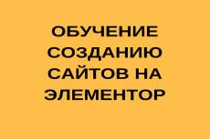Базовый технический аудит вашего сайта 25 - kwork.ru
