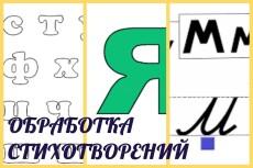 Редактирую тексты - орфография, пунктуация, лексика, стиль 21 - kwork.ru