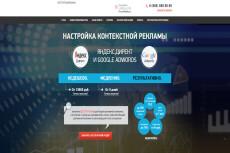 Сайт специалиста или агентства по продвижению через Яндекс Директ 10 - kwork.ru