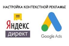 Через сервисы Google и Yandex проведу полный анализ посещаемости 11 - kwork.ru