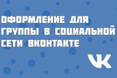 Оформлю социальную сеть ВКонтакте 9 - kwork.ru