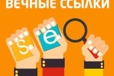 Вечная ссылка на трастовом новостном ресурсе с ИКС 1700 2 - kwork.ru