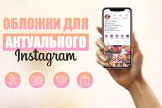 Иконки для сториз в Инстаграм, обложки, вечные сторис 26 - kwork.ru