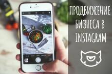 Создам и наполню аккаунт Инстаграм 6 - kwork.ru