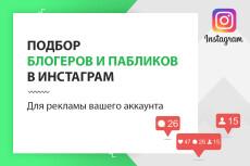 Оформление ленты Instagram в едином стиле 11 - kwork.ru