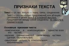 Наберу,  перепечатаю  текст 3 - kwork.ru