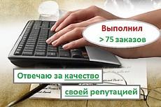 Предоставляю услугу перепечатки текста из аудио и видеозаписей 19 - kwork.ru