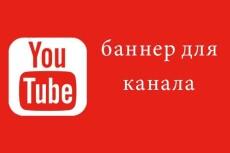 Создаем стильную шапку для ютуба 4 - kwork.ru