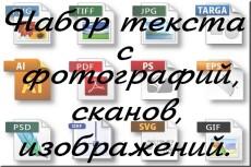 Транскрибация. Перевод из аудио видео в текст 3 - kwork.ru