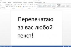 Быстрая оцифровка текста 14 - kwork.ru